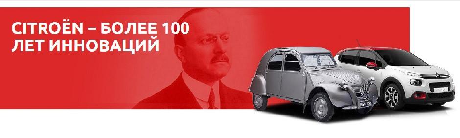 100 лет ситроен
