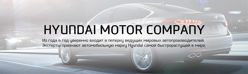 Hyundai история компании